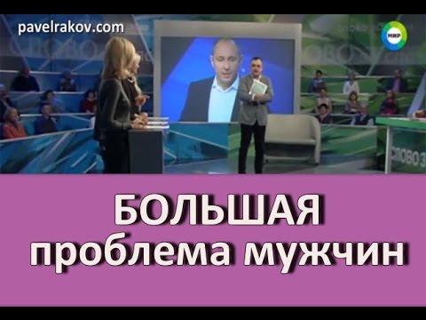 Женский тренинг Павла Ракова – секрет вашего счастья!