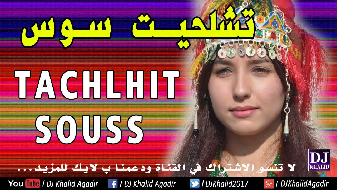 Chalha Mariage Souss 2019 اغاني تشلحيت سوس اكادير Youtube