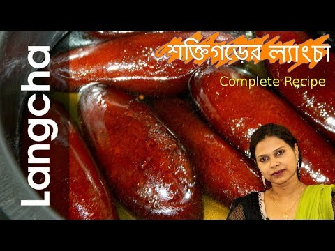 শক্তিগড়ের বিখ্যাত ল্যাংচা / Shaktigarh Langcha / Langcha / Recipe #3