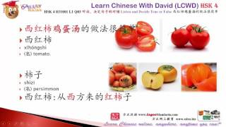 HSK 4 Chinese Proficiency Test Level 4 H41001 L1 Q03 西红柿鸡蛋汤的做法很简单