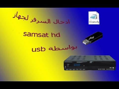 serveur cccam gratuit pour samsat hd 90 2017
