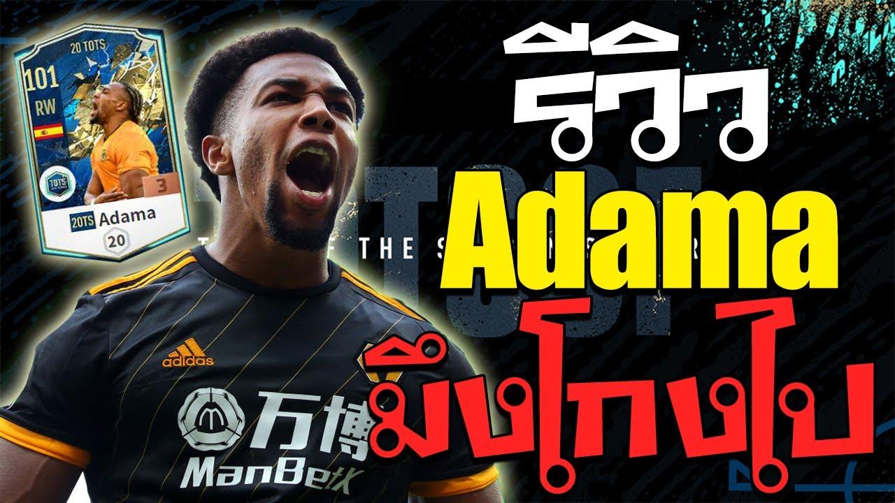 รีวิว Adama Traoré 20TOTS ต้องบอกเลยว่าโกงเกินไป!! [Fifa Online 4]