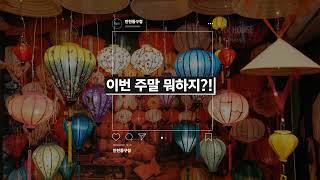 인천 동구의 새로운 핫 플레이스! 배다리 문화 예술의 …