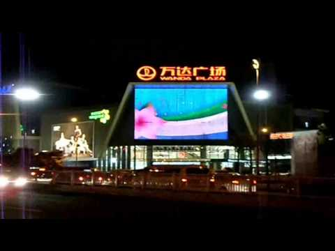 Qingdao Wanda Media facade