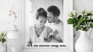 Нежное ПРИЗНАНИЕ в любви Девушке Женщине ЖЕНЕ