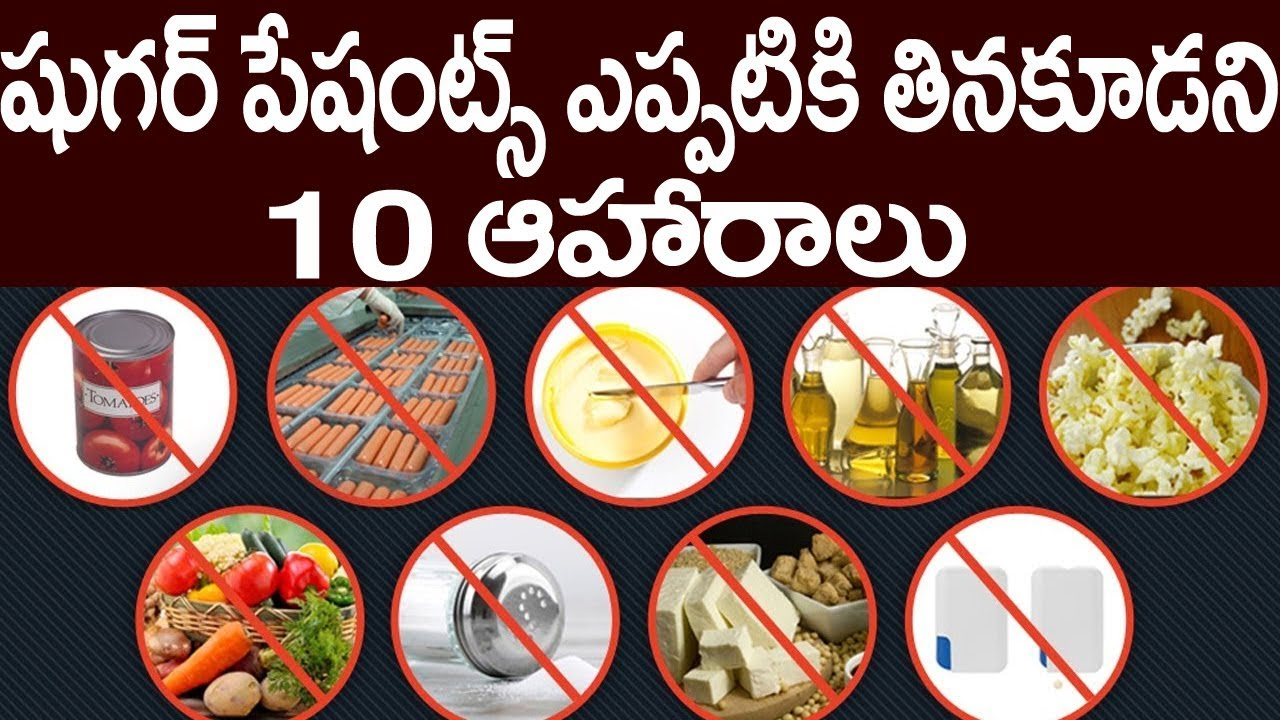 Dangerous Foods For Diabetic Patients || షుగర్ పేషంట్స్ ఎప్పటికి  తినకుడని ఆహారాలు #Diabetes Telugu