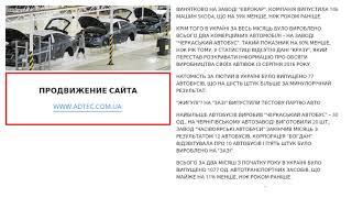 Автопром України обвалився на 28%. Який транспорт випускали у лютому - 10/04/2020 12:36