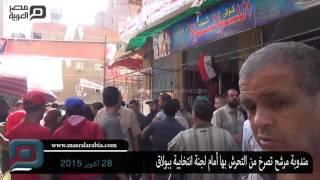 مصر العربية |مندوبة  مرشح تصرخ من التحرش بها أمام لجنة انتخابية ببولاق
