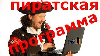 Гетт такси и пиратская прога для таксистов !!! Миф или реальность ?!(, 2018-02-08T10:12:00.000Z)