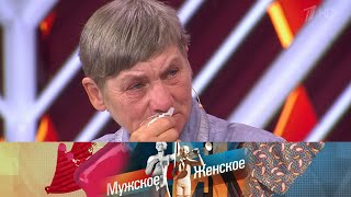 Жизнь в шалаше Мужское Женское Выпуск от 09 07 2020