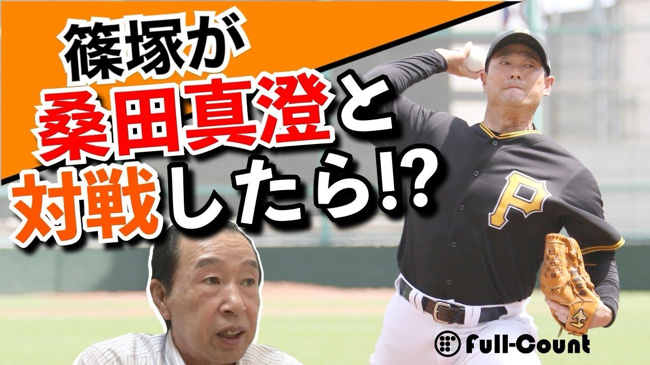「投球よりも印象に残っているのは…」名打者・篠塚和典がセカンドで見てきた好投手の背中 ◇桑田真澄編◇