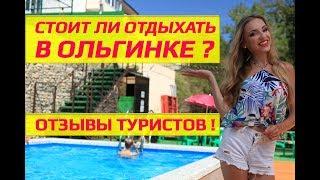 ОТЕЛИ НА ЮГЕ | Отзывы туристов, Гостевой дом «Веруся» в Ольгинке в Туапсе, отель в Ольгинке