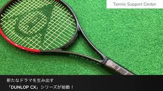 DUNLOP CXシリーズ始動!(2018/12発売予定)