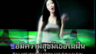 "GoB_Album ""From Voice Within"" _Song: Cheun-Jai-Dai-Ruk-Ter_Karaoke.mp4 Thumbnail"