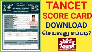 TANCET SCORE CARD DOWNLOAD ONLINE IN TAMIL | HOW TO DOWNLOAD TANCET MARKSHEET ONLINE | TANCET