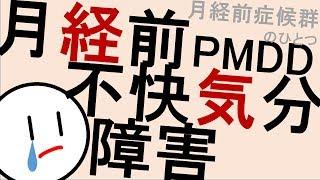 生理の前の落ち込みや苛々「PMDD 月経前不快気分障害」を解説(月経前症候群 PMSの一種)