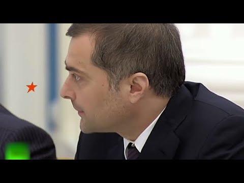 Почему Сурков засобирался