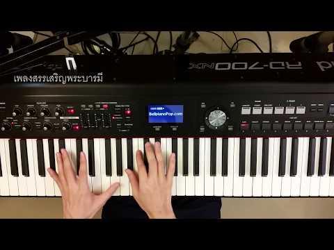 เพลงสรรเสริญพระบารมี Thai Royal Anthem [เปียโนบรรเลง by Bellpianopop]