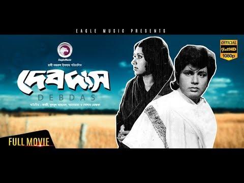 Bangla Full Movie | DEVDAS | Bulbul Ahmed, Kabori | Bengali Romantic Hits | Eagle Movies (OFFICIAL)