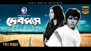 Bangla Full Movie   DEVDAS   Bulbul Ahmed, Kabori   Bengali Romantic Hits   Eagle Movies (OFFICIAL)