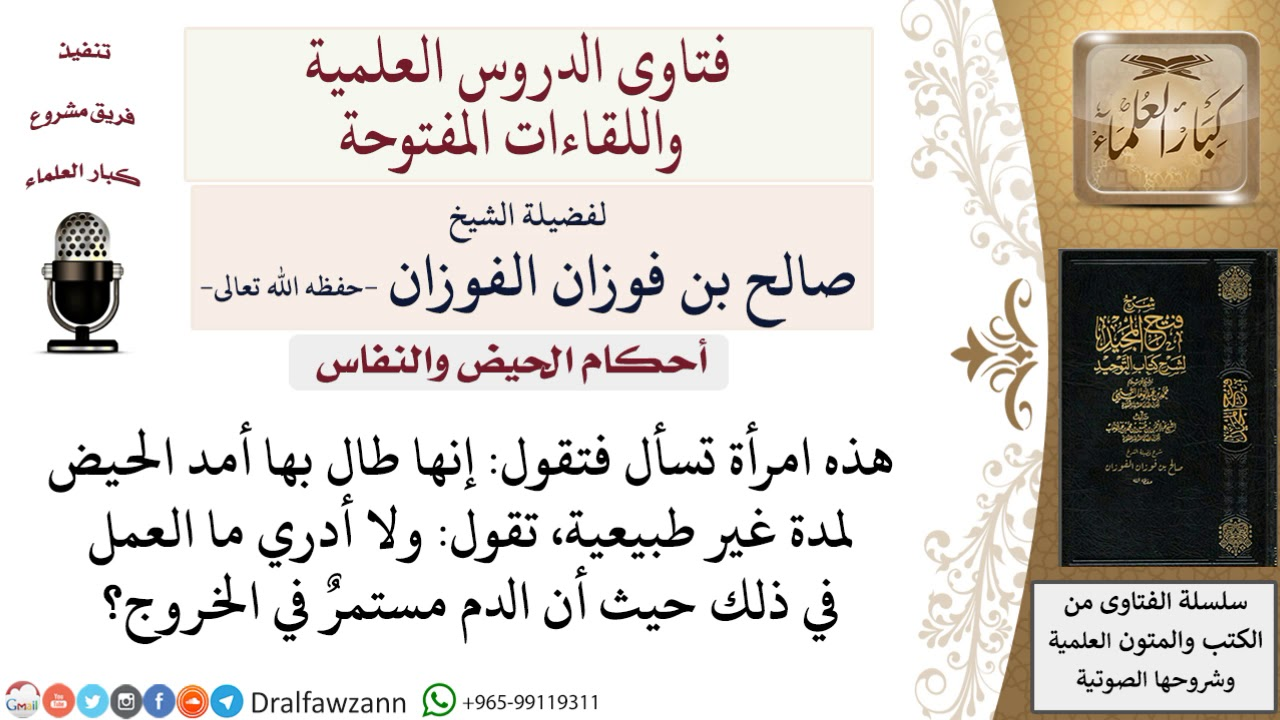 ما حكم دم الاستحاضة لمعالي الشيخ صالح الفوزان Youtube