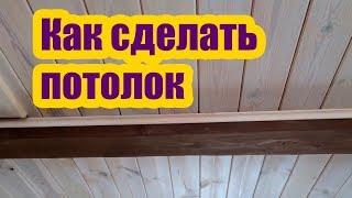 как правильно сделать деревянный потолок