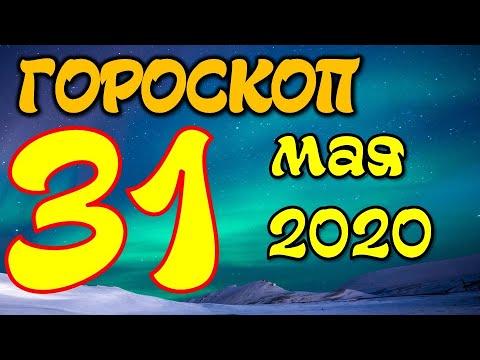 Гороскоп на завтра 31 мая 2020 для всех знаков зодиака. Гороскоп на сегодня 31 мая 2020 / Астрора