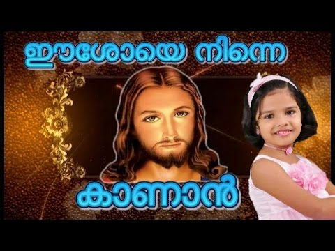christian devotional songs malayalam eeshoye ninne kaanan sreya jayadeep joy maloth 2016 album prayers holy mass visudha kurbana novena bible convention christian catholic songs live rosary kontha jesus   prayers holy mass visudha kurbana novena bible convention christian catholic songs live rosary kontha jesus