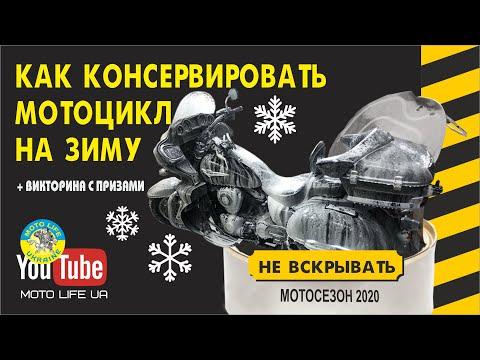 Как консервировать мотоцикл на зиму. Очень полезное видео!