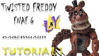 - Как слепить Твистед Фредди ФНАФ 6 из пластилина Туториал 1 Twisted Freddy from clay Tutorial 1