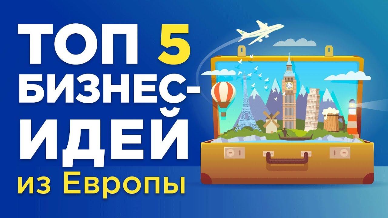 ТОП 5 Бизнес идей из Европы | Идеи малого бизнеса