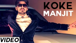 Koke Latest Punjabi Song by Manjit | Must Watch Punjabi Dance Video