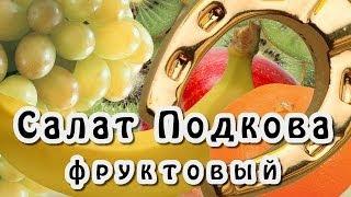 Фруктовый салат Подкова