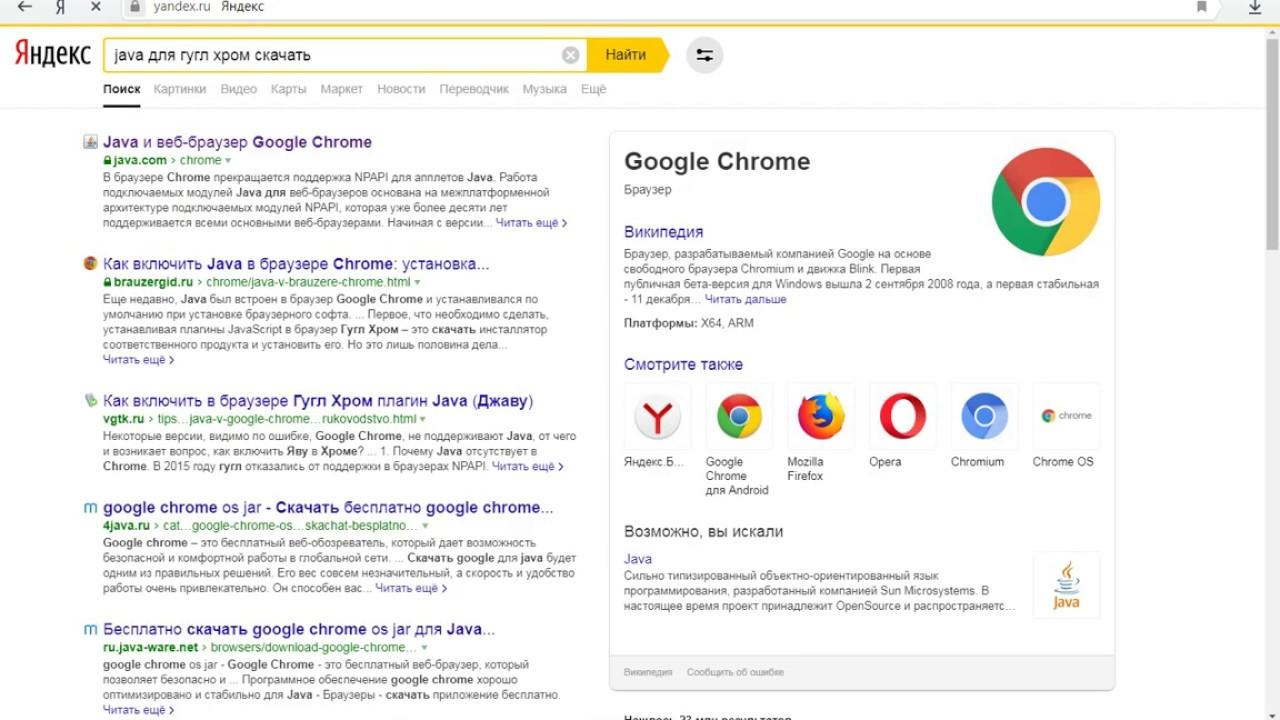Скачать браузер с ява приложением скачать программу autocad без регистрации