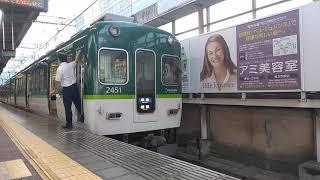 京阪2400系準急樟葉行き発車 枚方市にて