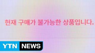 [기업] 이베이코리아, 마스크 30만 장 판매 20분 …