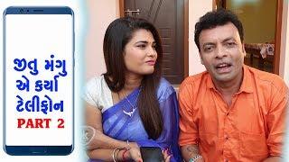 Jitu Mangu E Karyo Telephone 2 | Latest Gujarati Comedy Video 2018 | #JTSA