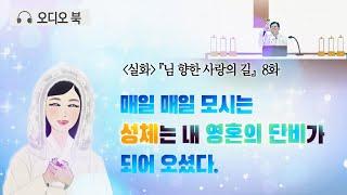 """[오디오북] 님 향한 사랑의 길 8화 """"매일 …"""
