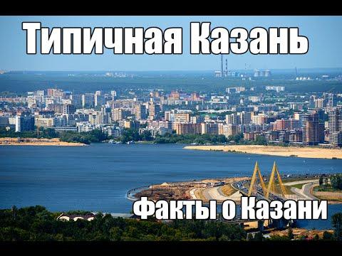 Типичный Город - Факты о Казани