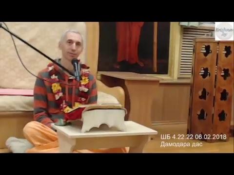Шримад Бхагаватам 4.22.22 - Дамодара прабху