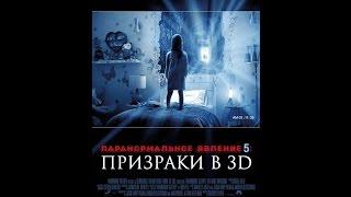 Паранормальное явление 5: Призраки в 3D | Трейлер