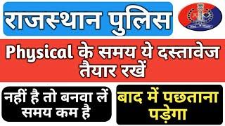 Rajasthan Police 2018 Constable, ये# Document जरूरी है, नहीं तो Reject, समय कम है, बनवा लें, Hindi