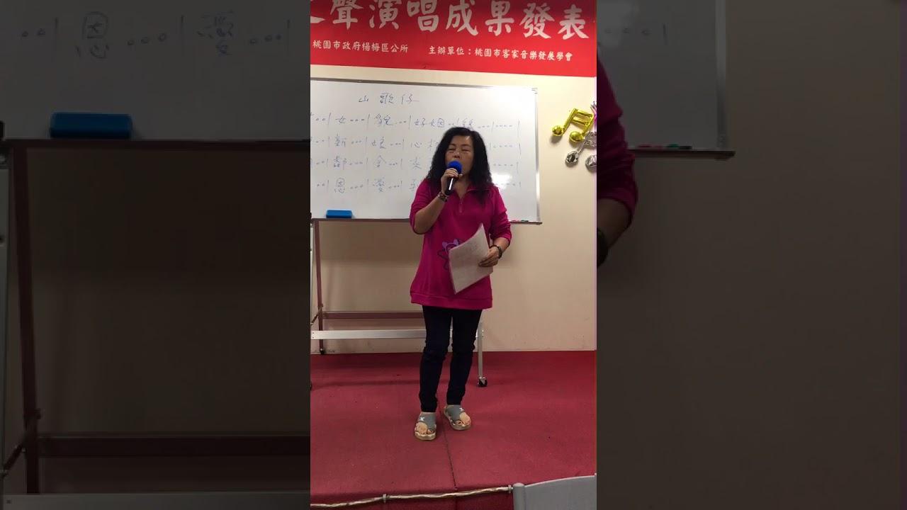 臺灣客家山歌 - YouTube