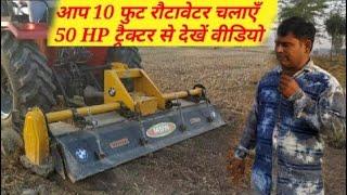 10 foot Rotavator 58 HP tractor par chalaye,नई तकनीक,रोटावेटर 10 फुट चलता देखें  58 hp ट्रैक्टर पर