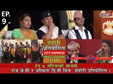 City Express - Image Dohori Star - Top 8 Selection - EP. 9 - 2075 - 5 - 31