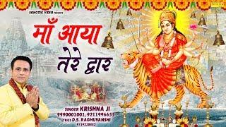 माँ आया तेरे द्वार Krishna माता रानी के भजन देवी माँ भजन माता के भजन Sonotek