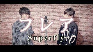 フレア Superfly 【スカーレット】主題歌 cover by The Super Ball
