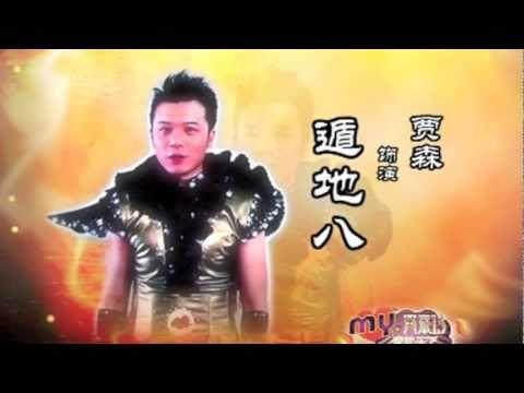 《MY FM台庆之万众13盛世天下》Astro宣传片8-遁地八