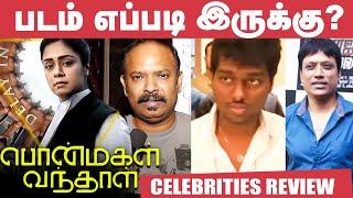 Ponmagal Vandhal Review Celebrity | Atlee | Venkat Prabhu | Jyothika