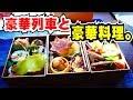 鉄道レストラン体験【豪華列車の旅】四国まんなか千年ものがたり